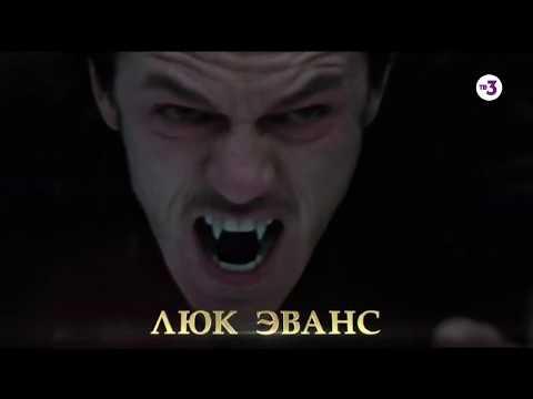 Блокбастер о легендарном монстре | Дракула | 13 июля в 19:00 на ТВ-3