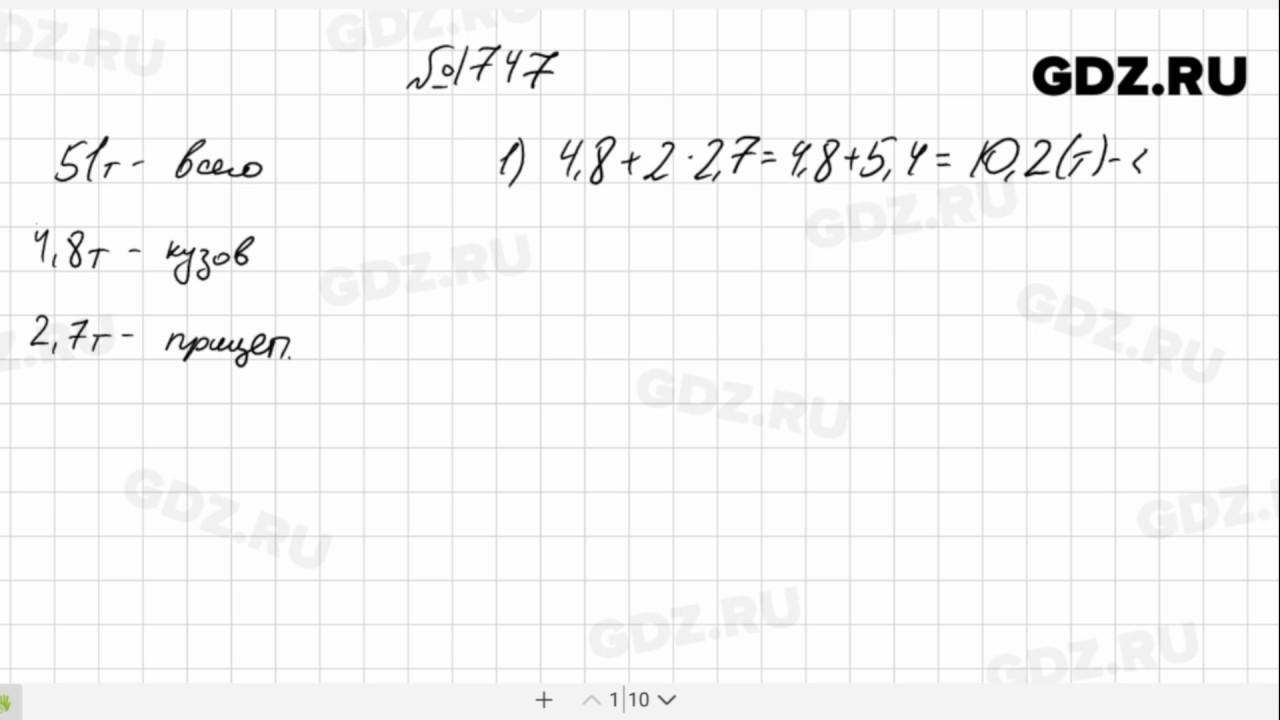 Класс 1747 5 номер по решебник виленкин математике