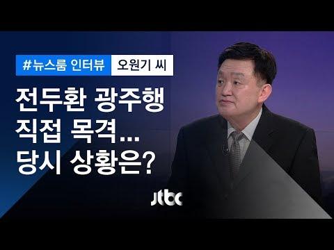 """[인터뷰] """"80년 5월 21일 전두환 광주행, 직접 목격했다""""…오원기 씨 (2019.05.16)"""