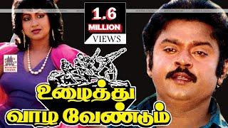 Uzaithu Vazha Vendum Tamil Full Movie | Vijayakanth | உழைத்து வாழ வேண்டும்
