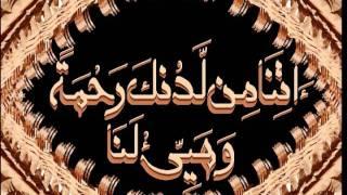 Rabbana Atina ...Duoa Menalquran by Shikh Al Afasy-8.wmv