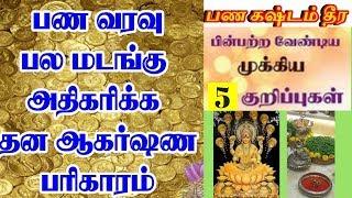 வெள்ளிக்கிழமையில் இந்த (5) செய்தால் அதிர்ஷ்டம்  நிச்சயம் |  panam peruga 5 tips in tamil