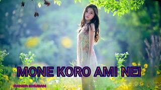 MONE KORO AMI NEI ~  মনে কর আমি নেই ~  অলকা ইয়াগ্নিক ~Aadhunik Bangla Gaan - Alka Yagnik