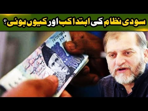 When Did The (Soodi) Interest System Begin? | Orya Maqbool Jan | Paigham E Ramadan