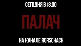 """ТРЕЙЛЕР ФИЛЬМА """"ПАЛАЧ"""" В ГТА САН АНДРЕАС"""