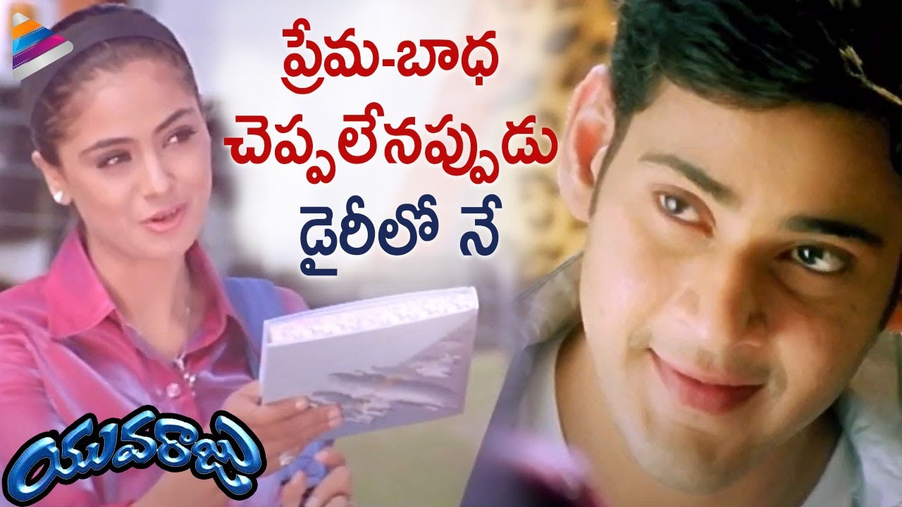 Simran Tries to Express Her Love to Mahesh Babu | Yuvaraju Telugu Movie | Sakshi Shivanand