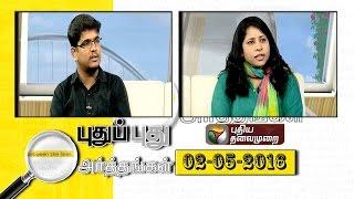 Pudhu Pudhu Arthangal 2nd May 2016 – Puthiya Thalamurai TV