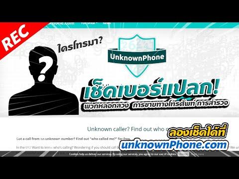 ใคร!! เบอร์แปลกโทรเข้า!  เช็คเบอร์  ผ่านเว็บ unknownPhone.com  | Panclick Channel