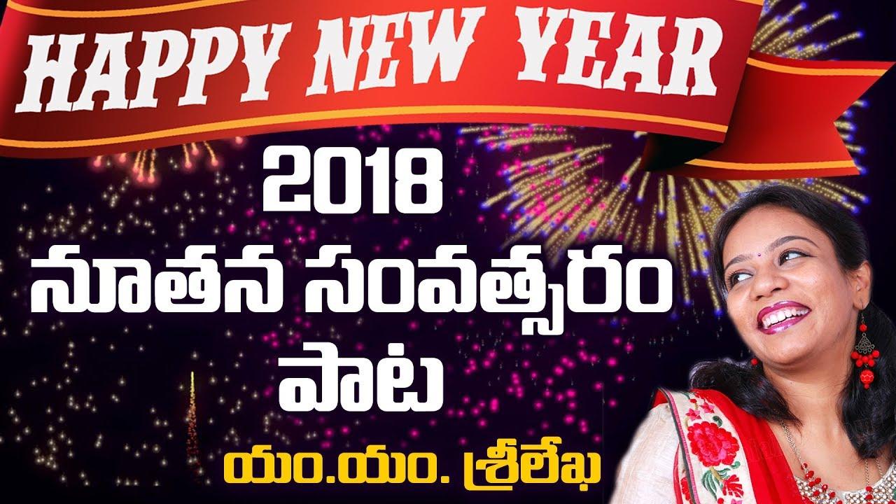New Latest Christian New Year Telugu Song || నూతన సంవత్సర పాట || M.M.Srilekha
