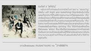MUSKETEERS - แค่คุณ (Official Audio)