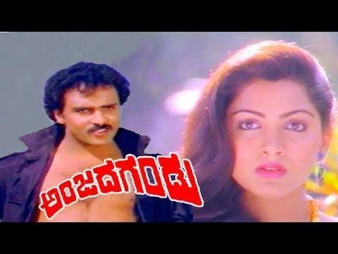 Anjada Gandu Kannada Movie Full HD   Ravichandran And Khushboo