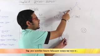 02. Solute, solvent and solution Part 02 | দ্রব, দ্রাবক ও দ্রবণ পর্ব ০২ | OnnoRokom Pathshala thumbnail