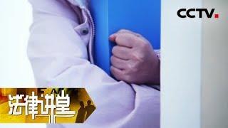 《法律讲堂(生活版)》 20190517 再遇情敌| CCTV社会与法