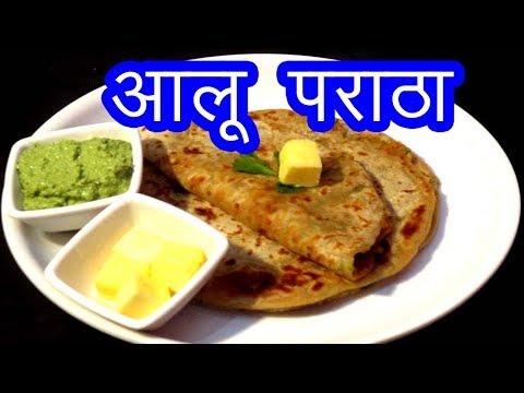आलू पराठा  | Aloo paratha recipe in marathi | potato stuffed paratha recipe by mangal
