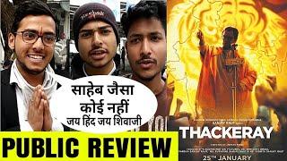 Thackeray Movie Review By Crazy Fan | Thackeray Movie Review  | Nawazuddin Siddiqui | Amrita Rao
