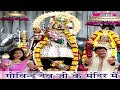 Download New Krishna Janmashtami Song 2017 | Govind Devji Ke HD | Top Krishna Songs | Satish Dehra MP3 song and Music Video