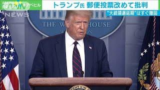"""""""大統領選延期""""を即撤回 郵便投票批判は変わらず(20/07/31) - YouTube"""