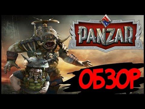 видео: Обзор на panzar Игра которая требует внимания!