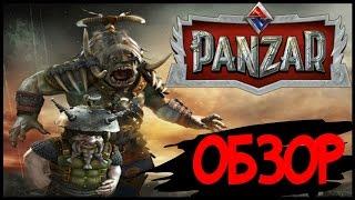 Обзор на Panzar Игра которая требует внимания!