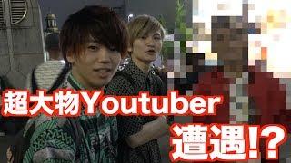 渋谷•原宿にいればYoutuberに会えるということを証明します