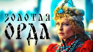 Золотая орда 2017 [Обзор сериала] / [Трейлер 2 на русском]