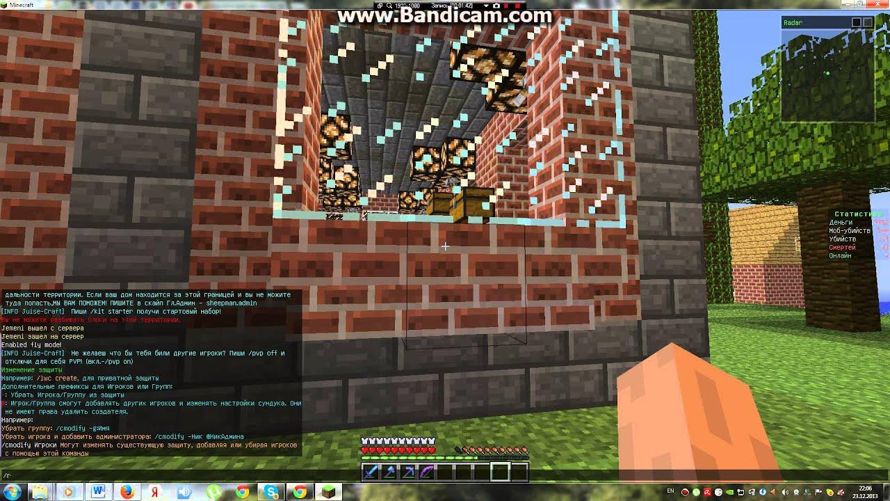 Как добавить друга в приват дома и двери в Minecraft ...