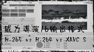 威力導演16輸出格式選H.264或H.265或XAVC S?? H.265 vs H.264 vs XAVC S比一比!!   [PowerDirector 16] [威力導演16] [宅爸詹姆士]