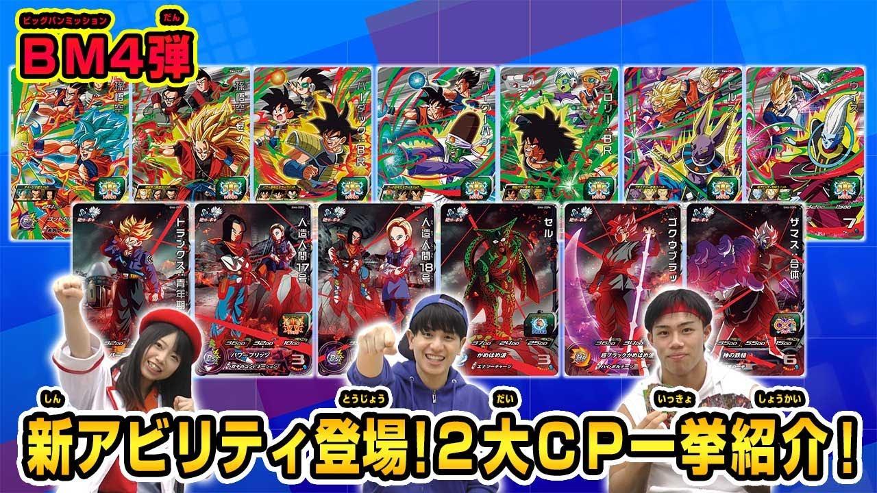 【SDBH公式】BM4弾最新情報!CPカード一挙紹介!