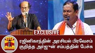 ரஜினிகாந்தின் அரசியல் பிரவேசம் குறித்த அர்ஜுன் சம்பத்தின் பேச்சு | MAKKAL MANDRAM | Thanthi TV