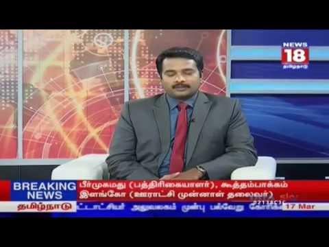 Postman Exam Forgery in Tamilnadu(1)