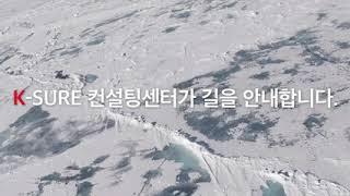 한국무역보험공사 컨설팅센터 홍보