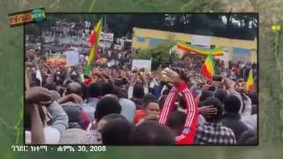 Fugera News Special on Protests in Ethiopia | August 2016