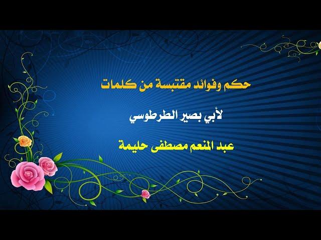 حِكَم وفوائد مقتبسة من كلمات لأبي بصير الطرطوسي، عبد المنعم مصطفى حليمة 24