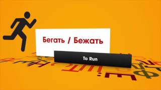 Verbs of Motion 1 - Russian Lessons