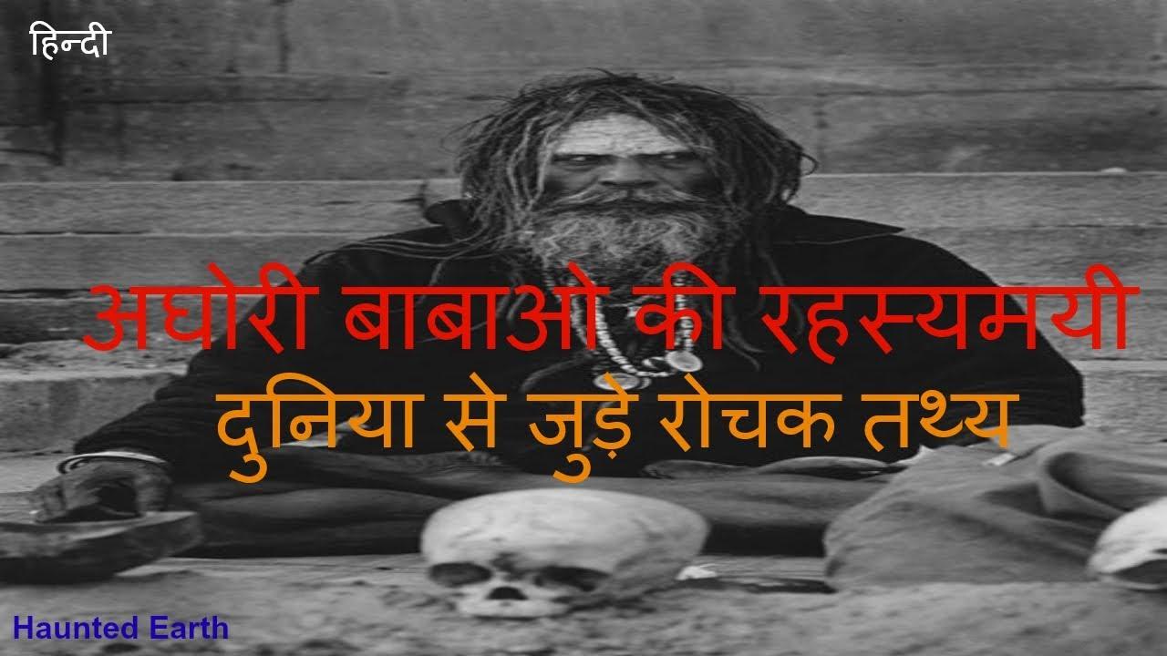 Aghori Baba Kya Hote hain ? Mysterious World Of Aghories |Haunted Earth |  Episode-22