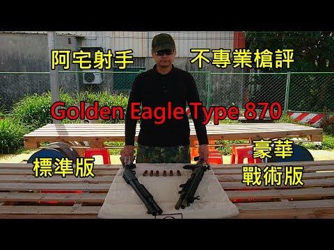 【阿宅射手】【不專業槍評】Golden Eagle Type 870 瓦斯散彈槍