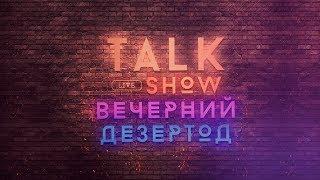 Talk Show - Вечерний Дезертод
