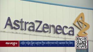 European States Halt AstraZeneca Vaccine Over Blood Clot Fears