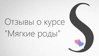 """Отзывы о курсе """"Мягкие роды"""" и """"Школе Будущих Мам"""" Натальи Силинской"""