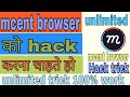 Mcent unlimited earn trick 100% work