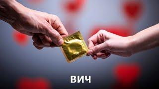 ВИЧ. Медицина будущего
