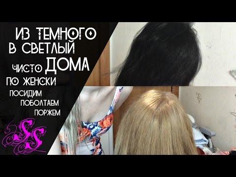 Как осветлить темные крашеные волосы