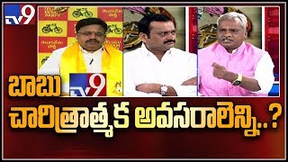 Harish Rao counter to Chandrababu over Telangana Election campaign || Election Watch  - TV9