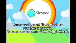 Англо-русский Slovoed Deluxe словарь на Apple Watch