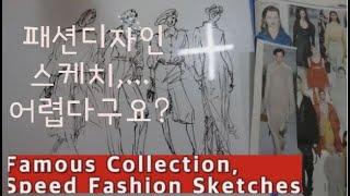 패션일러스트 .Fashion Illustration :…