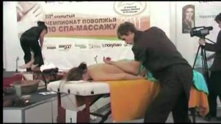 Спа-массаж. 3-й открытый чемпионат Поволжья.