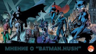 "Мнение о ""BATMAN.HUSH"""