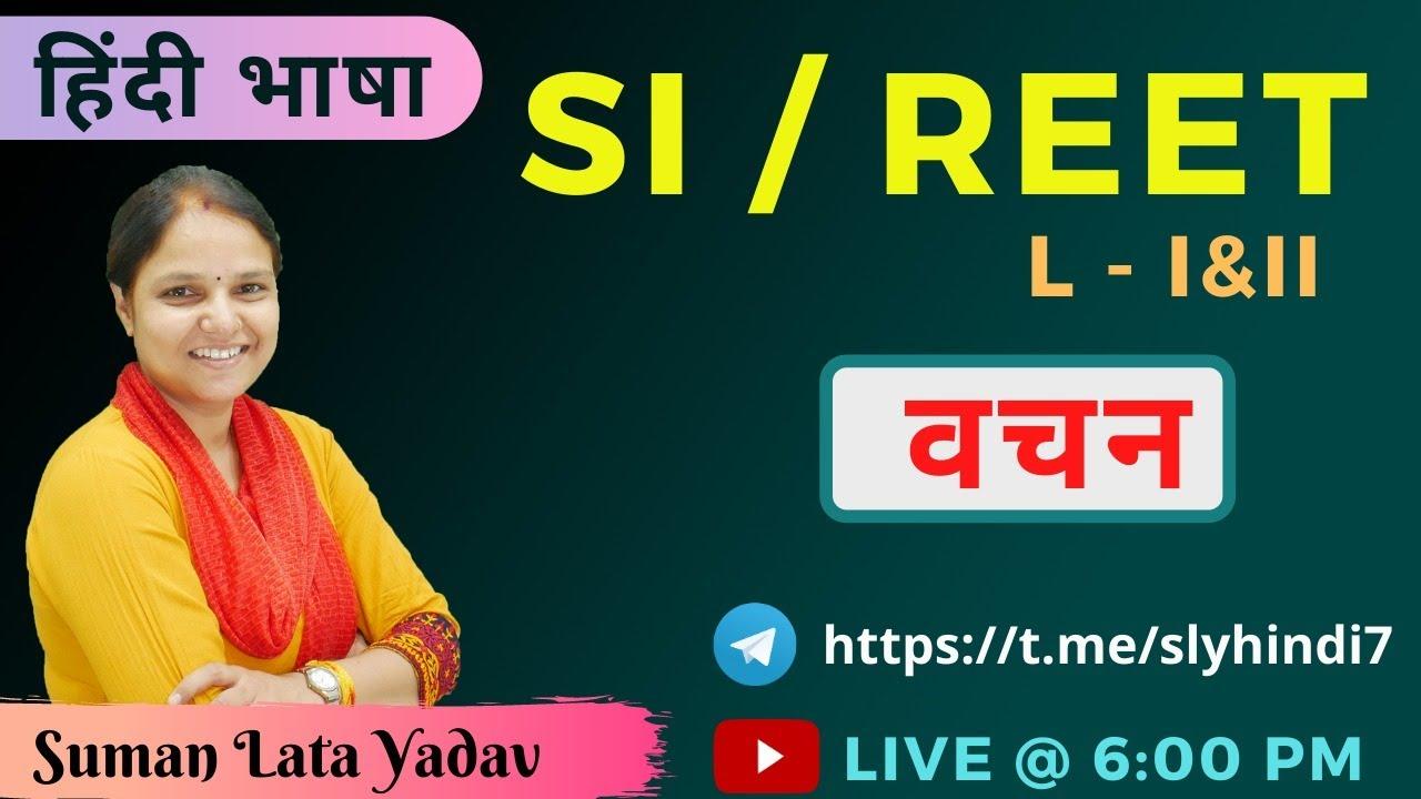 Download वचन       REET, SI , UP SI, ग्राम सेवक, पटवार     Suman Lata Yadav