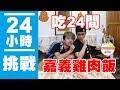 【瘋狂24小時挑戰賽】吃24間 嘉義雞肉飯!(蔡阿嘎x馬叔叔xTOYOTA)