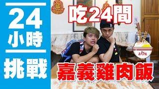 瘋狂24小時挑戰賽 吃24間 嘉義雞肉飯 蔡阿嘎x馬叔叔xtoyota